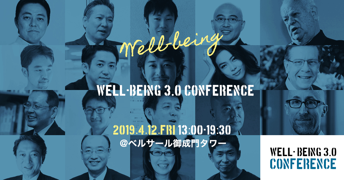 Well-Being3.0 Conference PERMAの実現とWell-Beingにおけるイノベーション