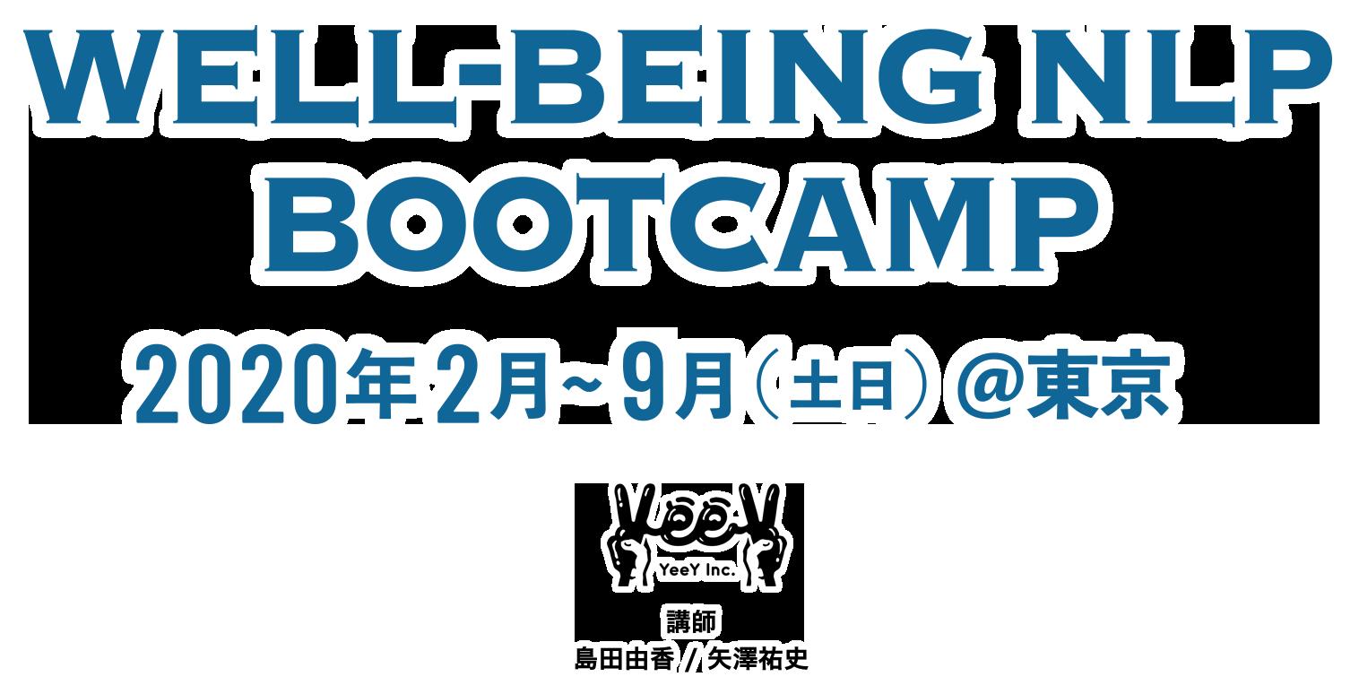 WELL-BEING NLP BOOTCAMP 2020年2月~9月(土・日)@東京 講師 島田由香 / 矢澤祐史