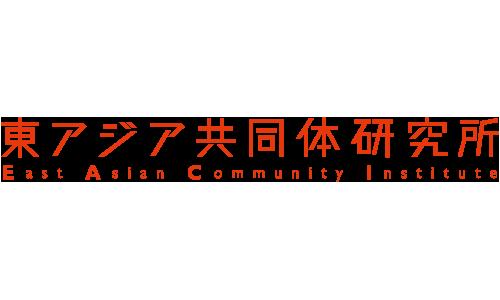 東アジア共同体研究所